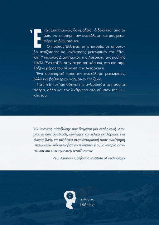 Ιωάννης Μπαζιώτης, Ένας Έλληνας στην Ανταρκτική, 80 ημέρες | Αναζητώντας μετεωρίτες με τη NASA, Εκδόσεις iWrite - www.iWrite.gr