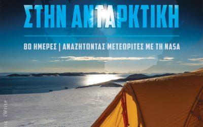 Γιάννης Μπαζιώτης «Ένας Έλληνας στην Ανταρκτική» – Ευτυχής συμπόρευση Επιστήμης και Λογοτεχνίας