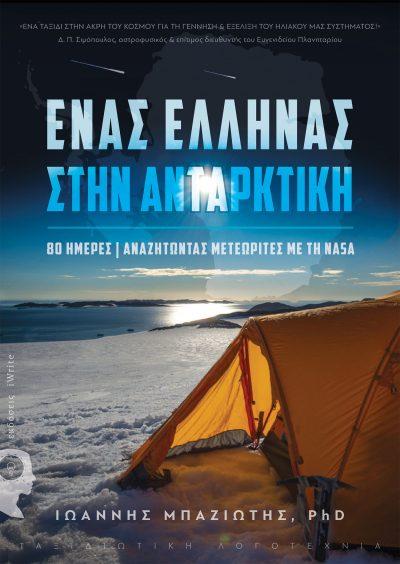 Ιωάννης Μπαζιώτης, Ένας Έλληνας στην Ανταρκτική, 80 ημέρες   Αναζητώντας μετεωρίτες με τη NASA, Εκδόσεις iWrite - www.iWrite.gr