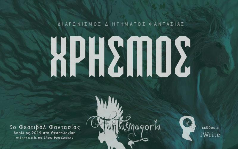 Φαντασία 2019 – Διαγωνισμός Διηγήματος Φανταστικής Λογοτεχνίας!