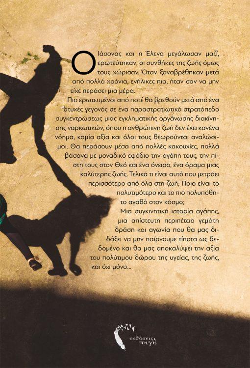 Χαράλαμπος Ιορδανίδης,Το Πολυτιμότερο Αγαθό, Εκδόσεις Πηγή - www.pigi.gr