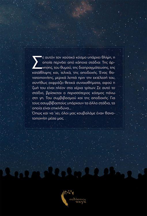 Φίλιππος Παναγιώτου, Θανατοποινίτες, Εκδόσεις Πηγή - www.pigi.gr