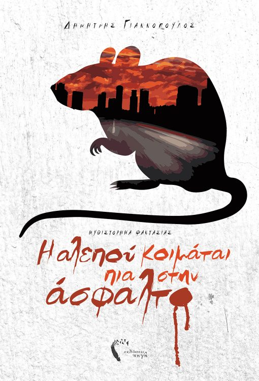 Δημήτρης Γιαννόπουλος, Η αλεπού κοιμάται πια στην άσφαλτο, Εκδόσεις Πηγή - www.pigi.gr