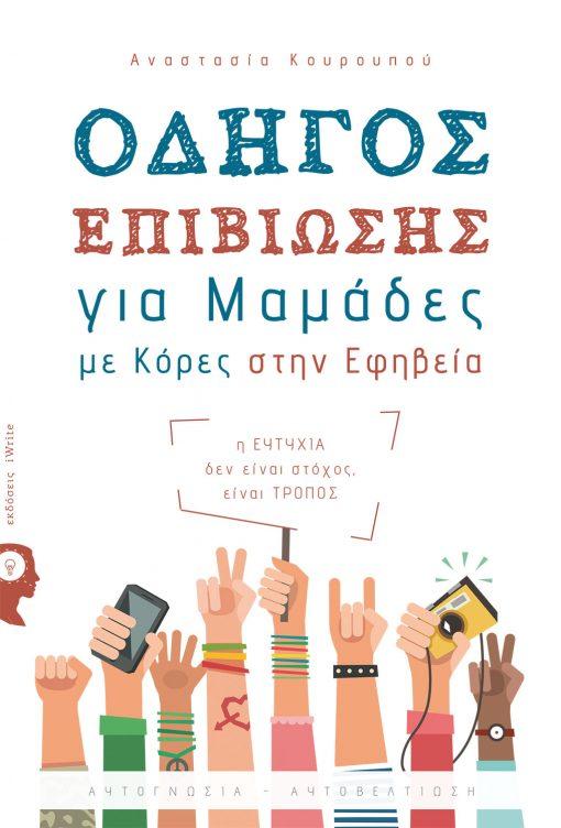 Αναστασία Κουρουπού, Οδηγός επιβίωσης για μαμάδες με κόρες στην εφηβεία, Εκδόσεις iWrite - www.iWrite.gr