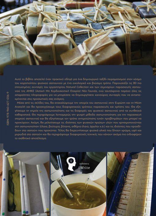 Φωτεινή Γεωργούση, Πρακτικός Οδηγός Σαπωνοποίησης, Εκδόσεις iWrite - www.iWrite.gr