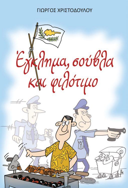 Γιώργος Χριστοδούλου, Έγκλημα, σούβλα και φιλότιμο, Εκδόσεις iWrite - www.iWrite.gr