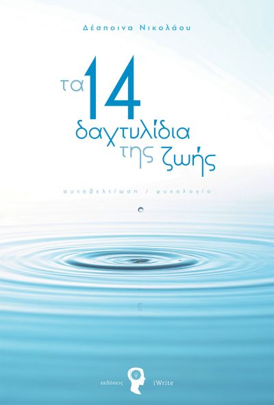 Δέσποινα Νικολάου, Τα 14 δαχτυλίδια της ζωής, Εκδόσεις iWrite - www.iWrite.gr
