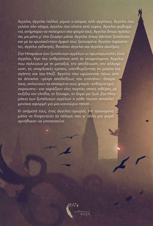 Τζούλι Τσενέ, Στα Μπαράκια Των Ξυπόλυτων Αγγέλων, Εκδόσεις Πηγή - www.pigi.gr