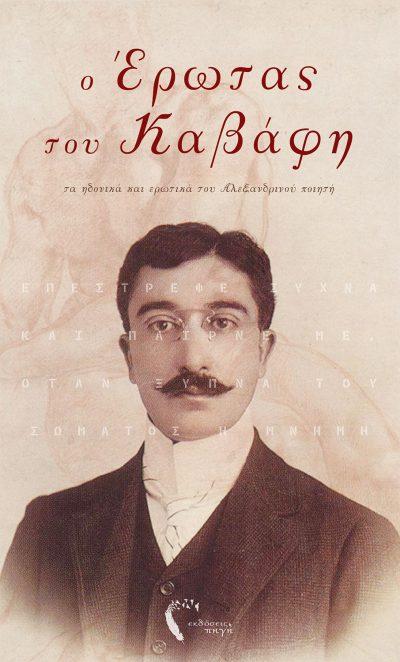 Ανθολογία, Ο Έρωτας του Καβάφη, Εκδόσεις Πηγή - www.pigi.gr