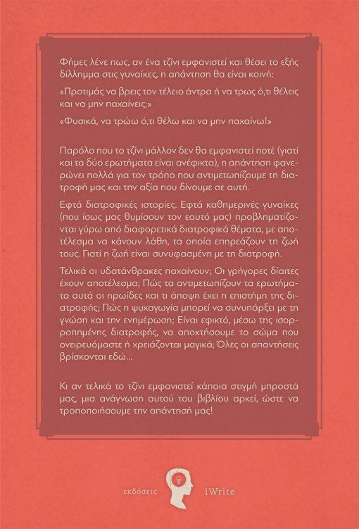 (Δια)τροφή για… Σκέψη, Ραφαέλικα Γεωργαλλή - Χρύσα Καραγιάννη, Εκδόσεις iWrite - www.iWrite.gr