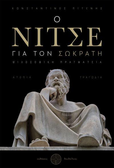 Ο Νίτσε για τον Σωκράτη, Κωνσταντίνος Πιτένης, Εκδόσεις Δαιδάλεος - www.daidaleos.gr