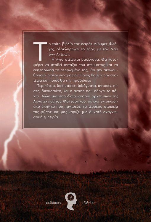 Ο Χαμένος Ναός των Ανέμων, K. W. Andri, Εκδόσεις iWrite - www.iWrite.gr