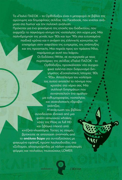 Συλλογικό, Παλιό ΠΑΣΟΚ το ορθόδοξο, Εκδόσεις iWrite - www.iWrite.gr