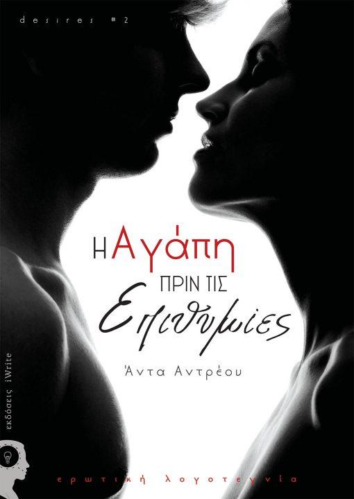 Άντα Αντρέου, Η Αγάπη πριν τις Επιθυμίες | desires #2, Εκδόσεις iWrite - www.iWrite.gr