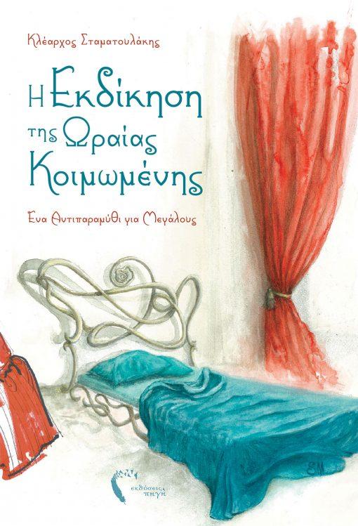 Κλέαρχος Σταματουλάκης, Η εκδίκηση της ωραίας κοιμωμένης, Εκδόσεις Πηγή - www.pigi.gr