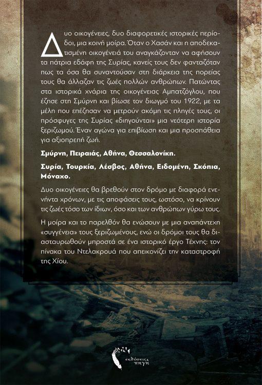 Μανώλης Συλλιγάρδος, Πρόσφυγες, Εκδόσεις Πηγή - www.pigi.gr