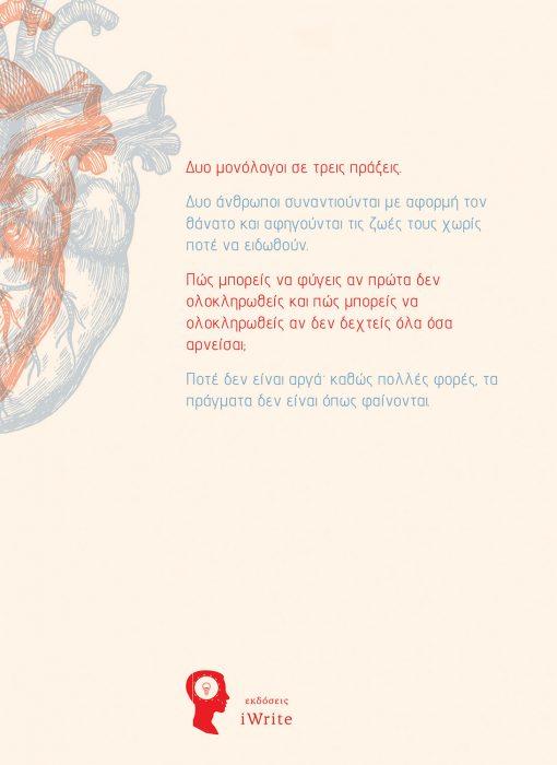 Μ. Αδαμοπούλου, Η Πόρνη, Εκδόσεις Πηγή - www.pigi.gr