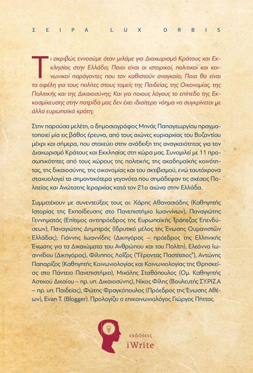 Μηνάς Παπαγεωργίου, Διαχωρισμός Κράτους - Εκκλησίας, Εκδόσεις iWrite, Lux Orbis (σειρά βιβλίων) - www.iWrite.gr