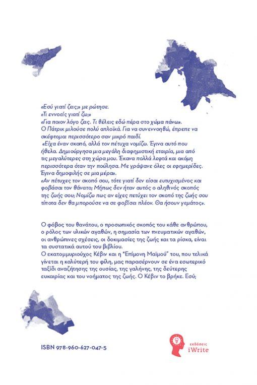 Γιάννης Μπακιρτζίδης, Ο Εκατομμυριούχος και η Επίμονη Μαϊμού, Εκδόσεις iWrite - www.iWrite.gr