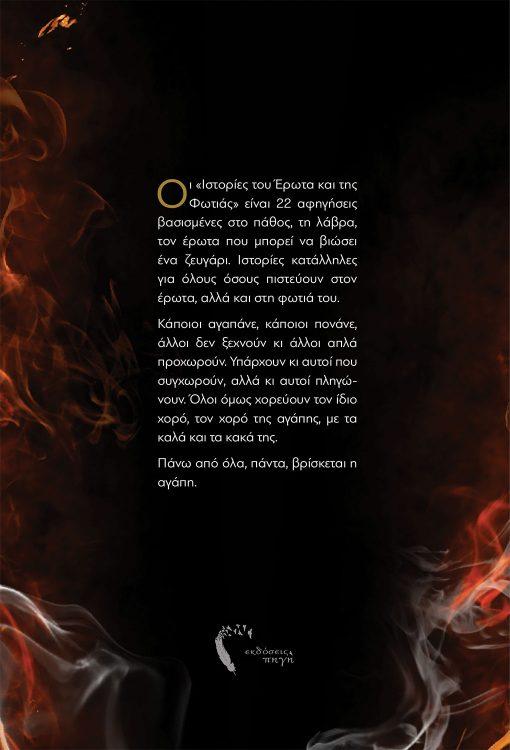 Σάρα-Κατερίνα Παπαδάκη, Ιστορίες του Έρωτα και της Φωτιάς, Εκδόσεις Πηγή - www.pigi.gr