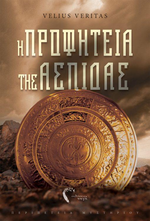 Velius Veritas, Η προφητεία της Ασπίδας, Εκδόσεις Πηγή - www.pigi.gr