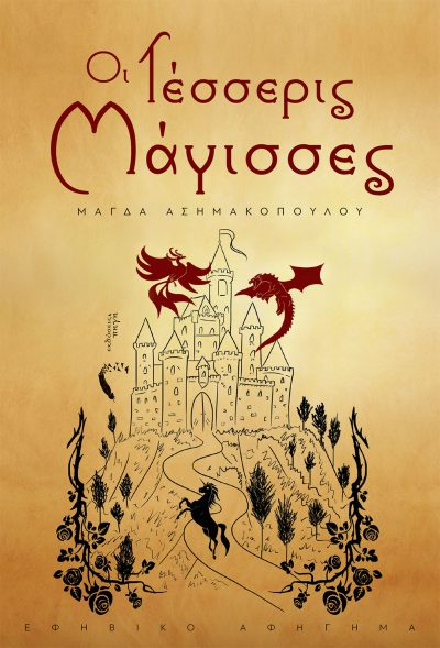 Μάγδα Ασημακοπούλου, Οι Τέσσερις Μάγισσες   Η Μεταμόρφωση, Εκδόσεις Πηγή - www.pigi.gr