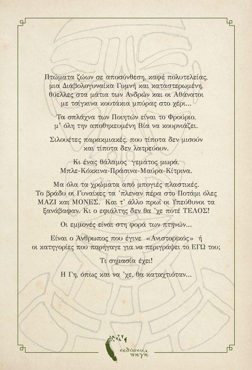 Ευαγγελία Τυμπλαλέξη, Βρυώδη Μαυσωλεία, Εκδόσεις Πηγή - www.pigi.gr