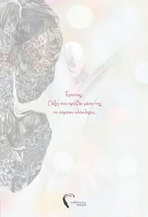 Ευάγγελος Δεληλάμπου, ΘΕΟΣ Ο ΕΡΩΣ… , Εκδόσεις Πηγή - www.pigi.gr