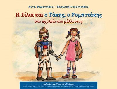 Η Σίλια και ο Τάκης, ο Ρομποτάκης στο σχολείο του μέλλοντος, Άννα Φαχαντίδου - Βασιλική Γκουντσίδου, Ιδιωτική Έκδοση