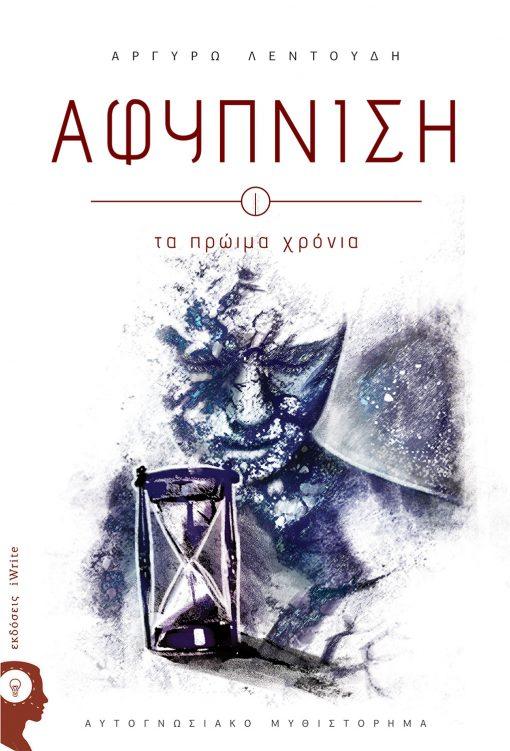 Αργυρώ Λεντούδη, Αφύπνιση Ι, Τα Πρώιμα Χρόνια, Εκδόσεις iWrite - www.iWrite.gr