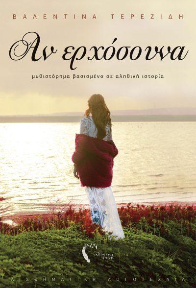 Βαλεντίνα Τερεζίδη, Αν Ερχόσουνα, Εκδόσεις Πηγή - www.pigi.gr