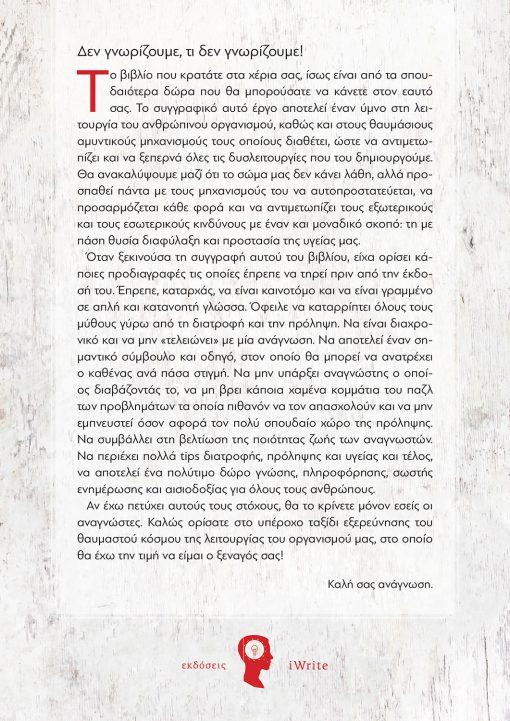 Παναγιώτης Μυλωνάς, Το βιβλίο της Αντιγήρανσης, Εκδόσεις iWrite - www.iWrite.gr