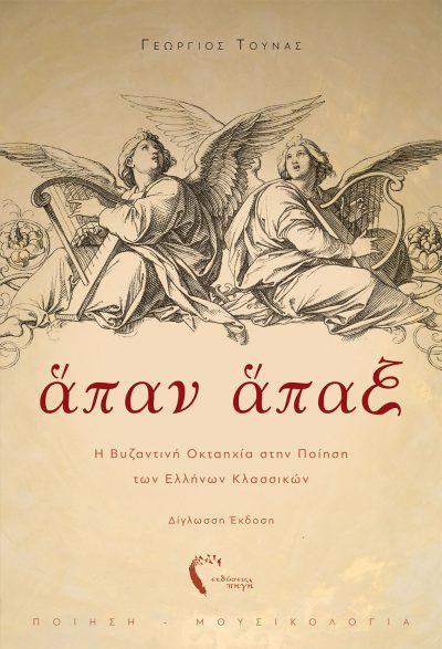 Γεώργιος Τούνας, Άπαν Άπαξ, Εκδόσεις Πηγή - www.pigi.gr