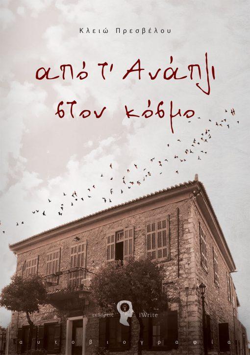 Κλειώ Πρεσβέλου, Από τ' Ανάπλι στον Κόσμο, Εκδόσεις iWrite - www.iWrite.gr