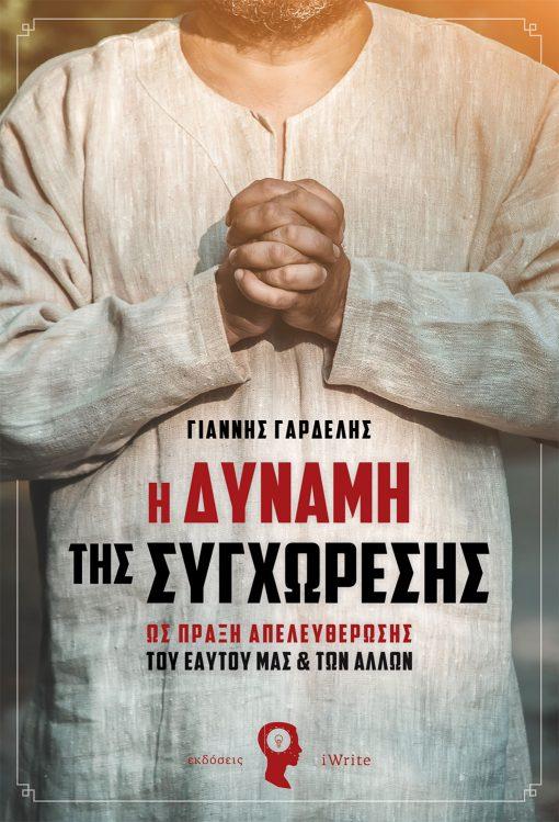 Γιάννης Γαρδέλης, Η Δύναμη της Συγχώρεσης, Εκδόσεις iWrite - www.iWrite.gr
