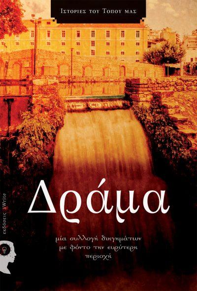 Συλλογικό έργο, «Ιστορίες του τόπου μας» - Δράμα, Εκδόσεις iWrite - www.iWrite.gr