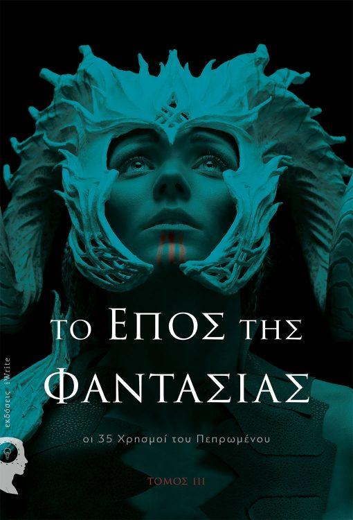 Το Έπος της Φαντασίας: οι 35 Χρησμοί του Πεπρωμένου, Συλλογικό έργο, Εκδόσεις iWrite - www.iWrite.gr