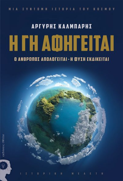 Αργύρης Κάλμπαρης, Η Γη Αφηγείται,Εκδόσεις iWrite - www.iWrite.gr