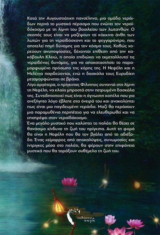 Μαρία Καλατζή, Η λίμνη με τις νεράιδες, Εκδόσεις Πηγή - www.pigi.gr