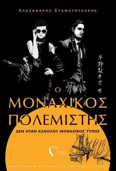 Αλέξανδρος Σταματουλάκης, Ο Μοναχικός Πολεμιστής, Εκδόσεις Πηγή - www.pigi.gr