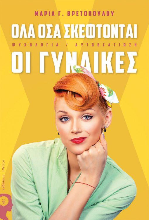 Μαρία Γ. Βρετοπούλου, Όλα όσα σκέφτονται οι γυναίκες, Εκδόσεις iWrite - www.iWrite.gr