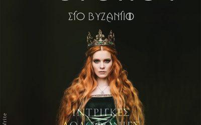 Κριτική για το βιβλίο «Παιχνίδια του Θρόνου στο Βυζάντιο»