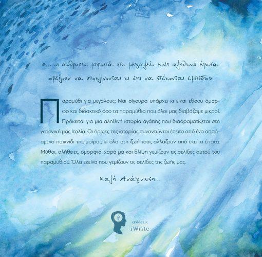 Μαίρη Σάμου, Παραμύθι για μεγάλους, Εκδόσεις iWrite - www.iWrite.gr