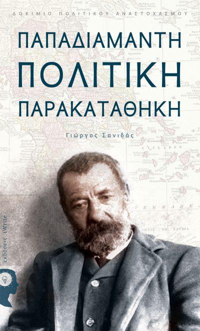Γιώργος Σανιδάς, Παπαδιαμάντη Πολιτική Παρακαταθήκη, Εκδόσεις iWrite - www.iWrite.gr