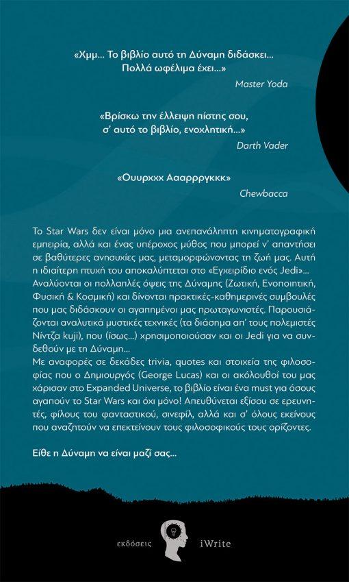 Παναγιώτης Ασημεόνογλου, Το Εγχειρίδιο ενός Jedi, Εκδόσεις iWrite - www.iWrite.gr