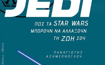 Ένας Θεσσαλονικιός εξηγεί πώς τα Star Wars μπορούν να αλλάξουν τη ζωή μας