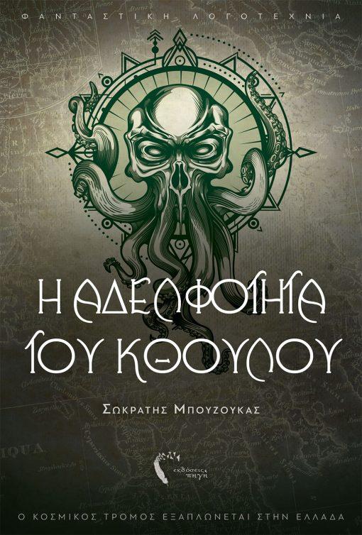 Σωκράτης Μπουζούκας,Η Αδελφότητα του Κθούλου,Εκδόσεις Πηγή - www.pigi.gr