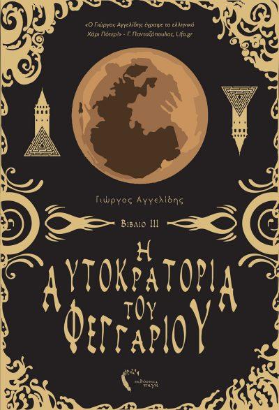 Γιώργος Αγγελίδης, Η Αυτοκρατορία του Φεγγαριού ΙΙΙ, Εκδόσεις Πηγή - www.pigi.gr