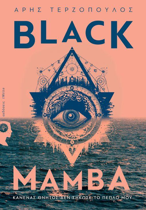 Άρης Τερζόπουλος, Black Mamba, Εκδόσεις iWrite - www.iWrite.gr
