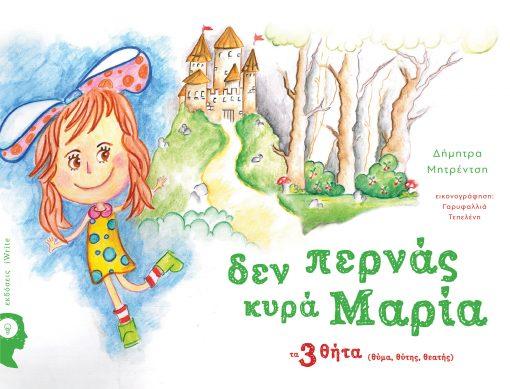 Δήμητρα Μητρέντση, Δεν περνάς κυρά Μαρία, Εκδόσεις iWrite - www.iWrite.gr
